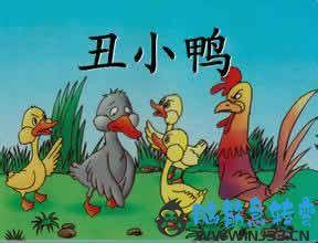丑小鸭的故事