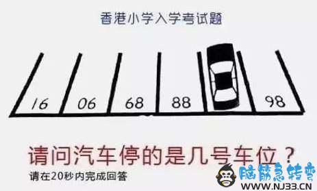 香港小学入学考试题,请问汽车停的是几号车位?