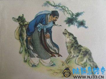 东郭先生和狼